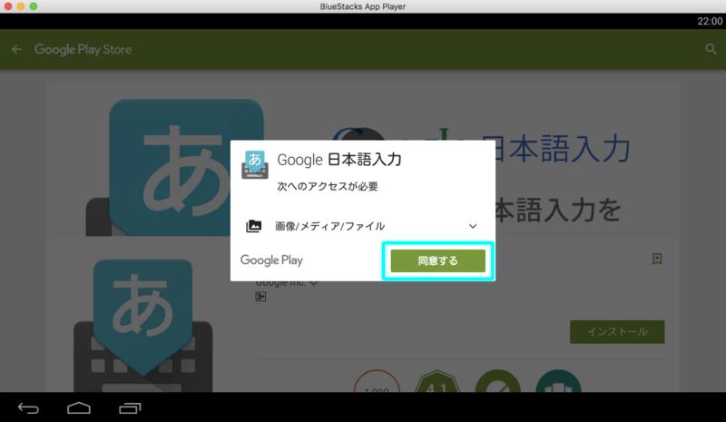 グーグル日本語入力インストール