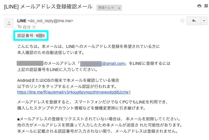 LINE メールアドレス登録確認メール