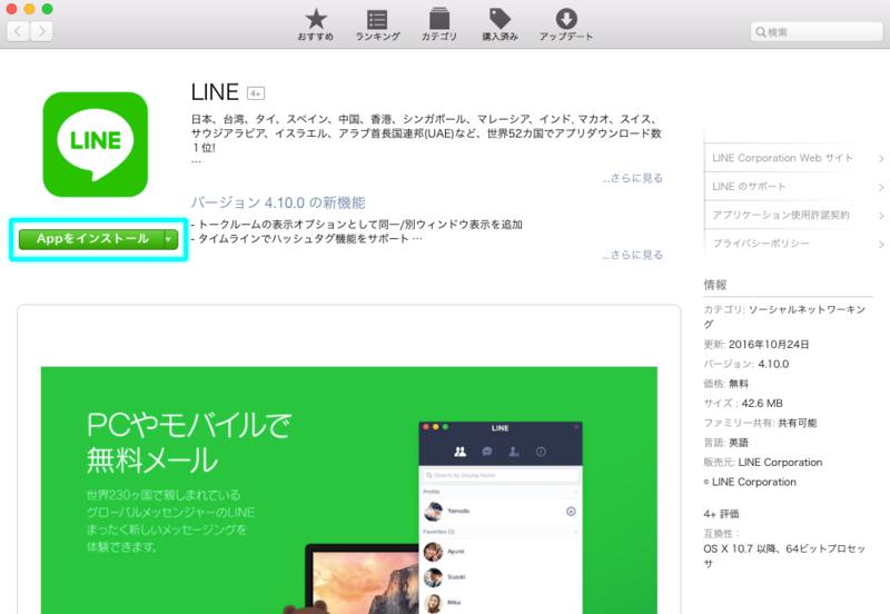 ラインアプリページ