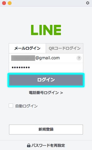 メールログイン