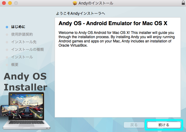 Andy OS - Android emulator for Mac OS X