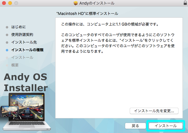 Macintosh HD 標準インストール