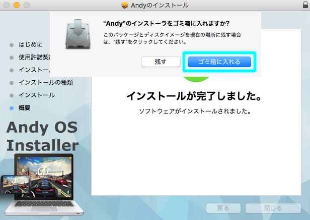 パッケージとディスクイメージをゴミ箱に移す