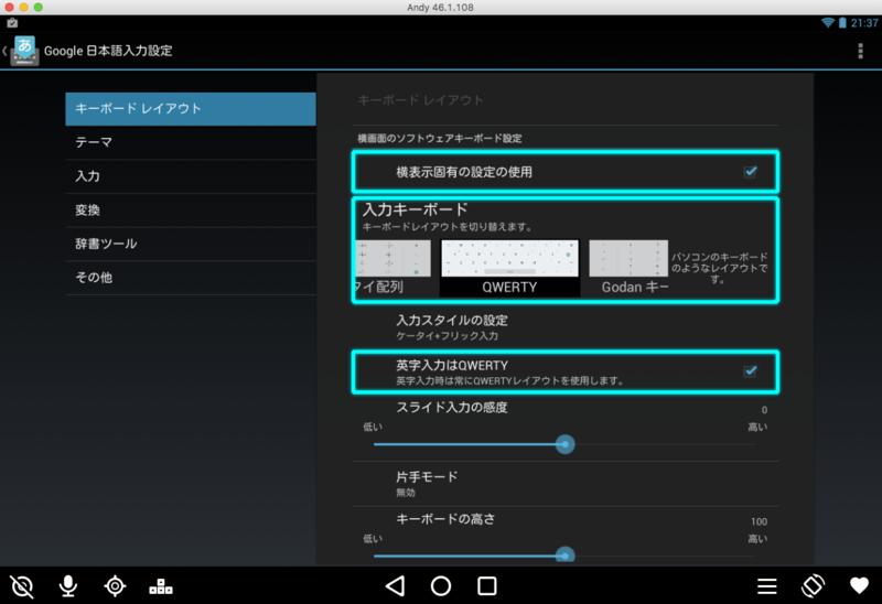 横画面のソフトウェアキーボード設定