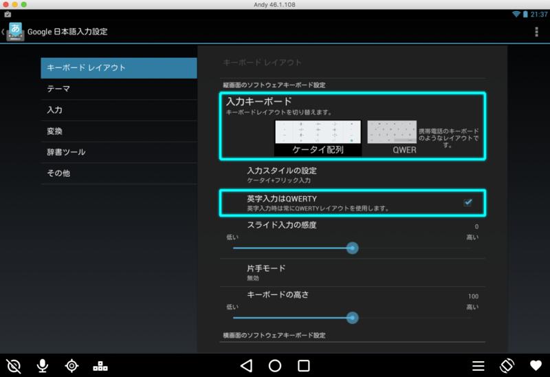 縦画面のソフトウェアキーボード設定