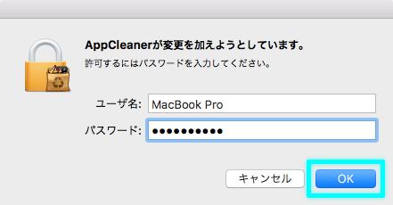 変更許可を与えるためにMacパスワード入力