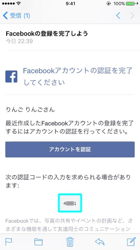 フェイスブックアカウントの認証を完了してください