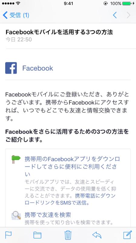 フェイスブックをさらに活用するための3つの方法をご紹介します。