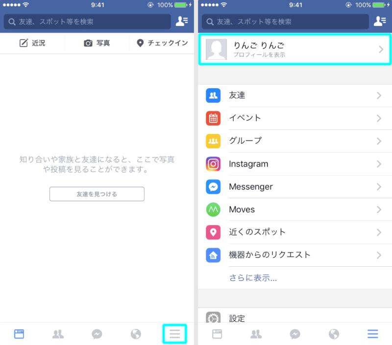 フェイスブックのタイムラインとメニュー