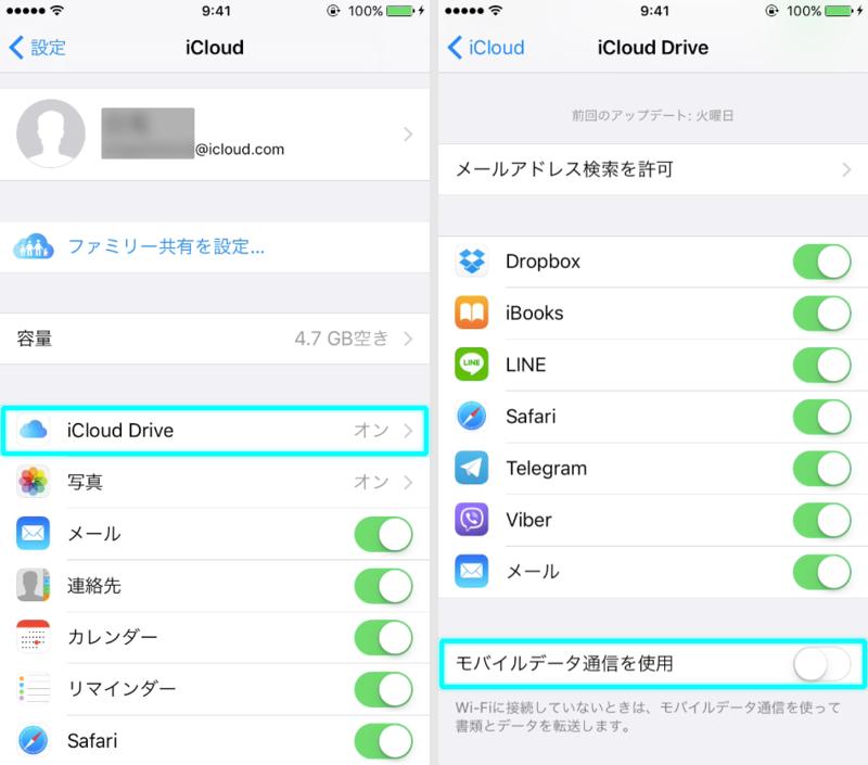 iCloud Driveページで設定変更