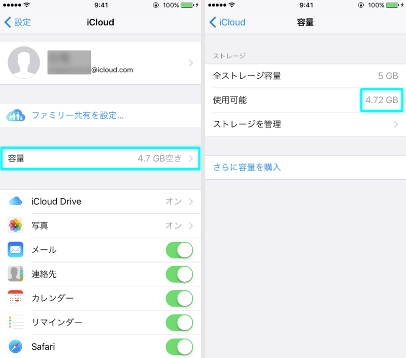 iCloud・容量画面で使用可能容量を確認