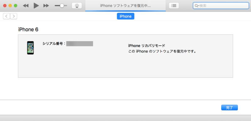 アイフォン ソフトウェア復元中
