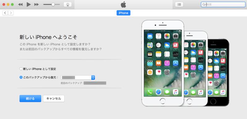 新しい iPhone もしくは iTunes バックアップから復元操作