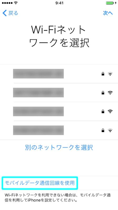 モバイルデータ通信回線設定