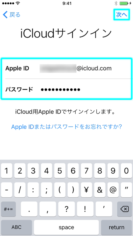 iCloud へサインイン