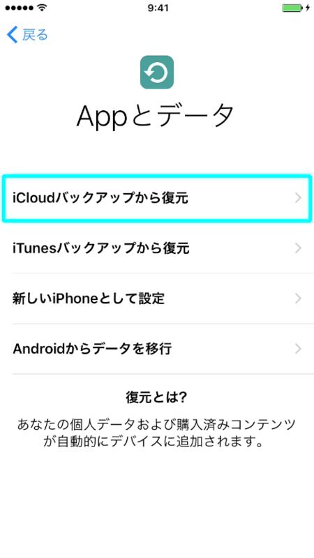 App とデータ