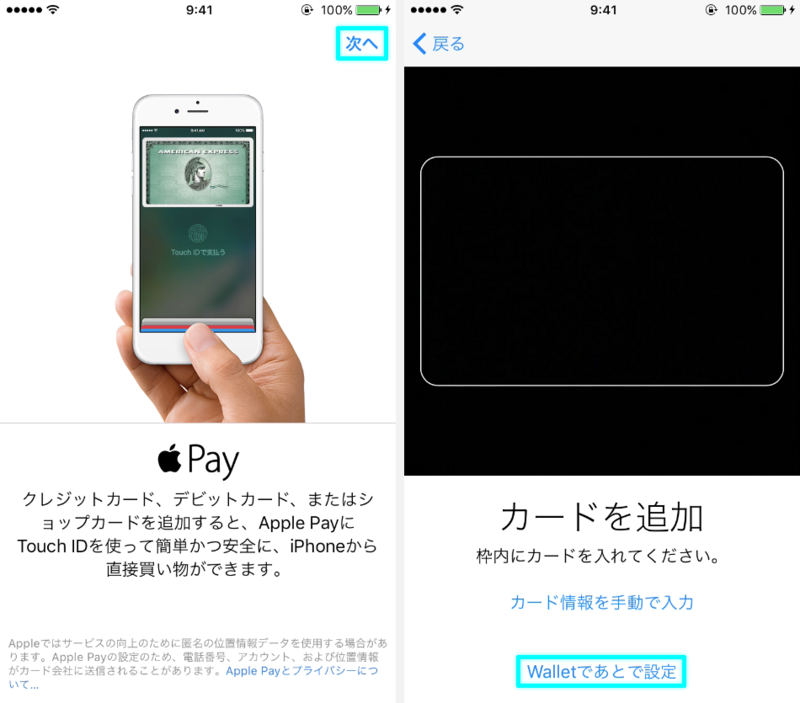 Apple Pay の設定