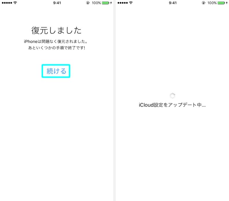 復元しました・iCloud 設定をアップデート中