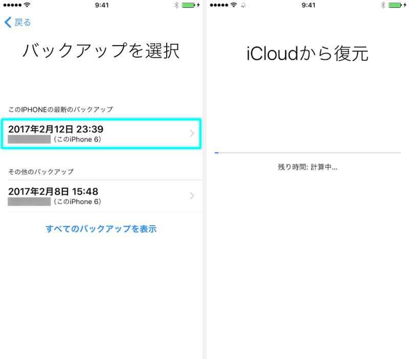 バックアップを選択・iCloud から復元中