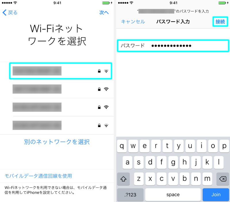 Wi-Fi 接続・パスワード