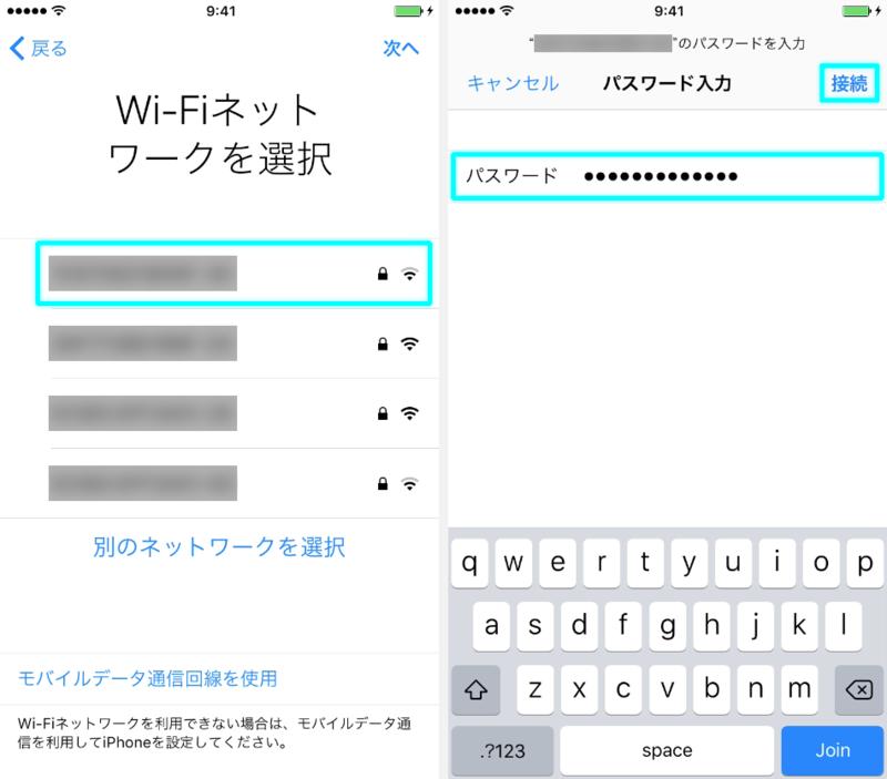Wi-Fi ネットワーク・パスワード