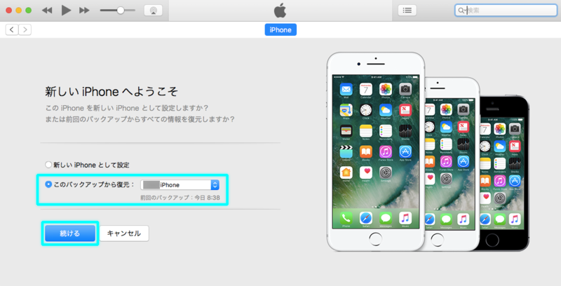 新しいiPhoneへようこそ