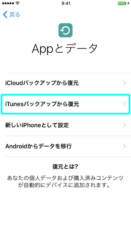 Appとデータ