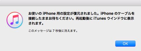 お使いのiPhone用の設定が復元されました。