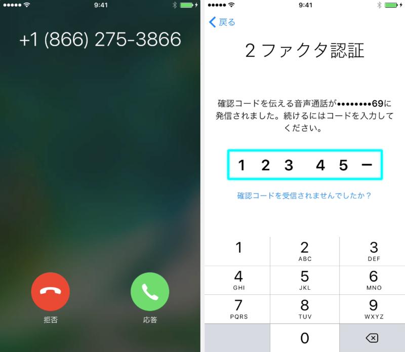 Appleからの音声通話・確認コード入力