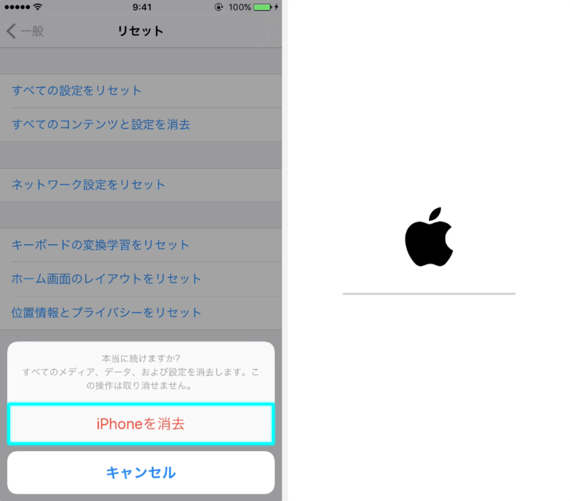 アップルマーク・初期化開始