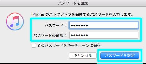 保護ロックのパスワード作成