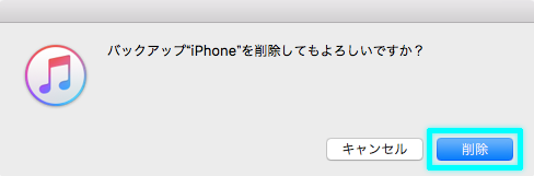 """バックアップ""""iPhone""""を削除してもよろしいですか?"""