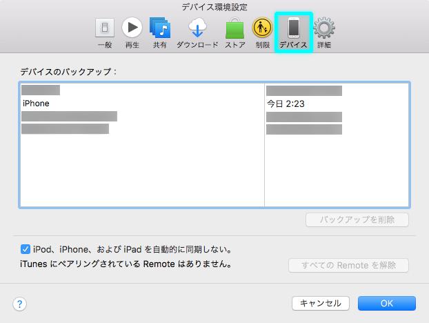 アイフォン通常バックアップデータ