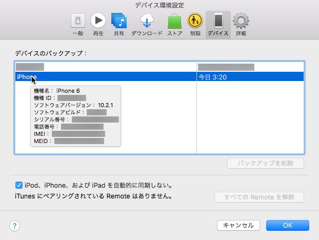 iPhone 詳細情報
