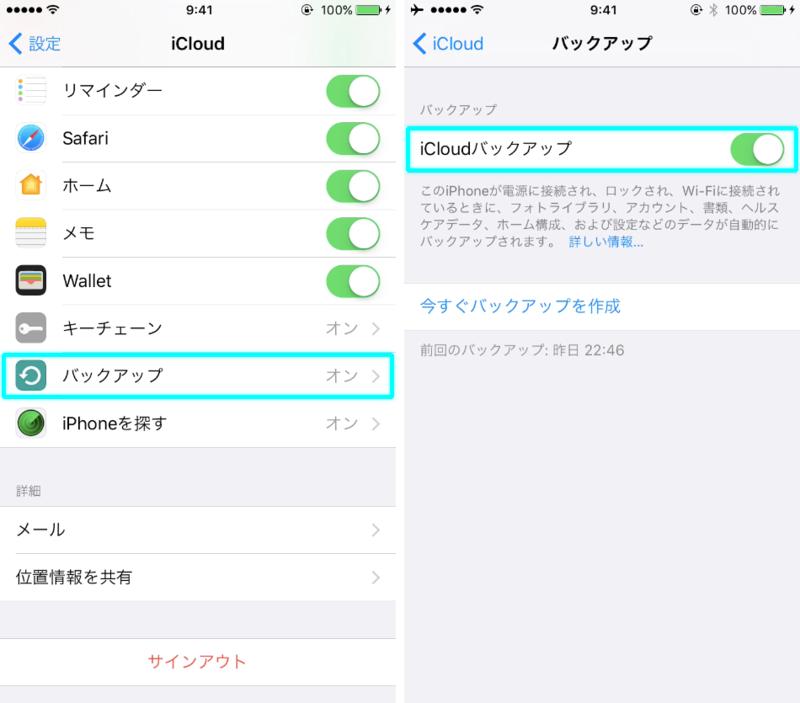 Backup・iCloud