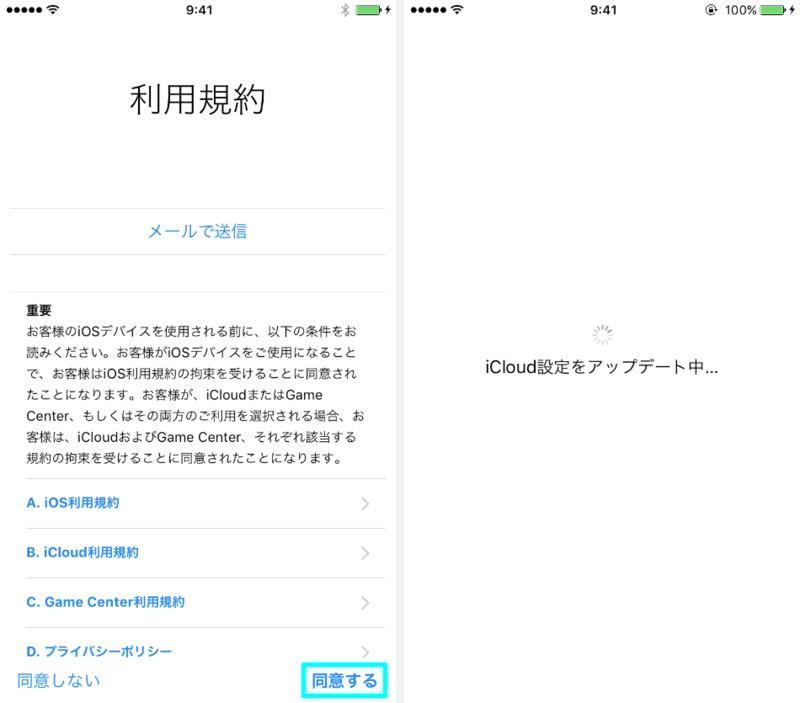 利用規約・iCloud設定をアップデート中