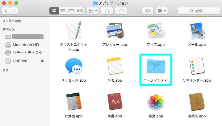 アプリケーションフォルダ