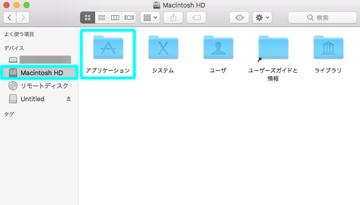 Macintosh HDフォルダ