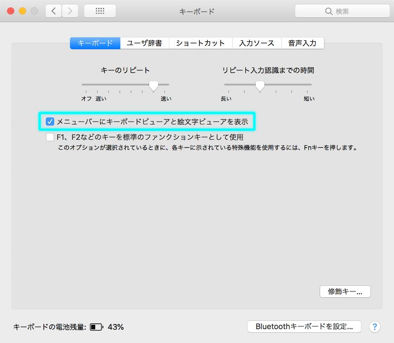 メニューバーにキーボードビューアと絵文字ビューアを表示設定の画像