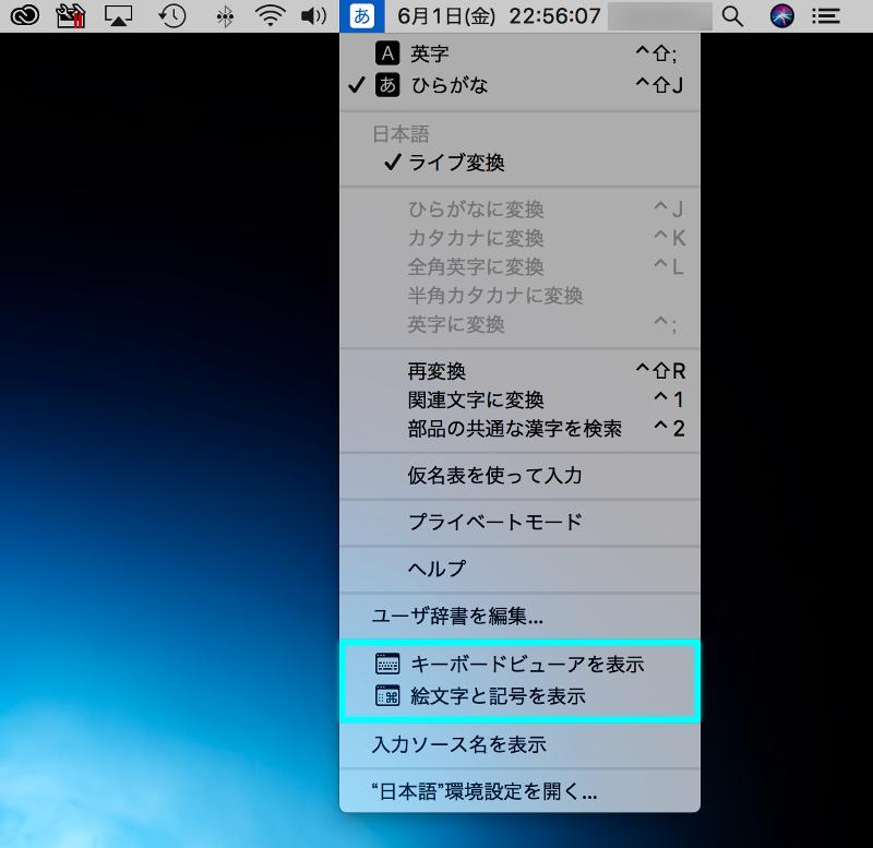 「キーボードビューアを表示」と「絵文字と記号を表示」の項目が追加された画像