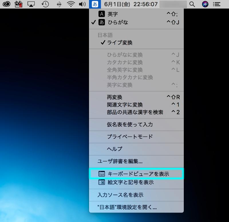 文字変換メニューの「キーボードビューアを表示」画像