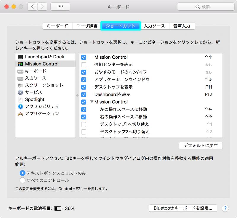 キーボード環境設定画面の画像