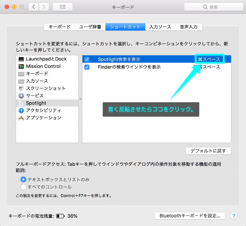 Spotlightのショートカットキー変更手順の画像