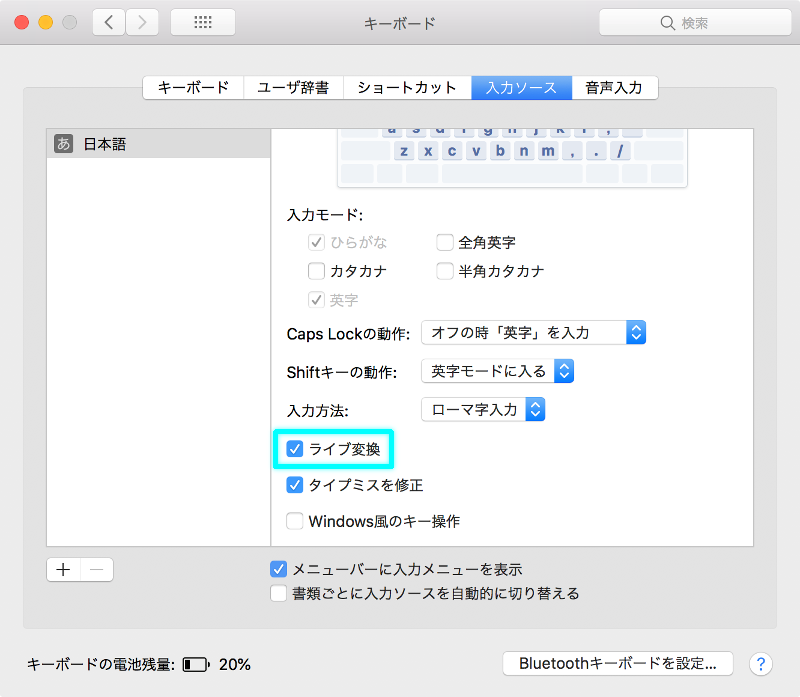 日本語環境設定「入力ソース」画面の画像