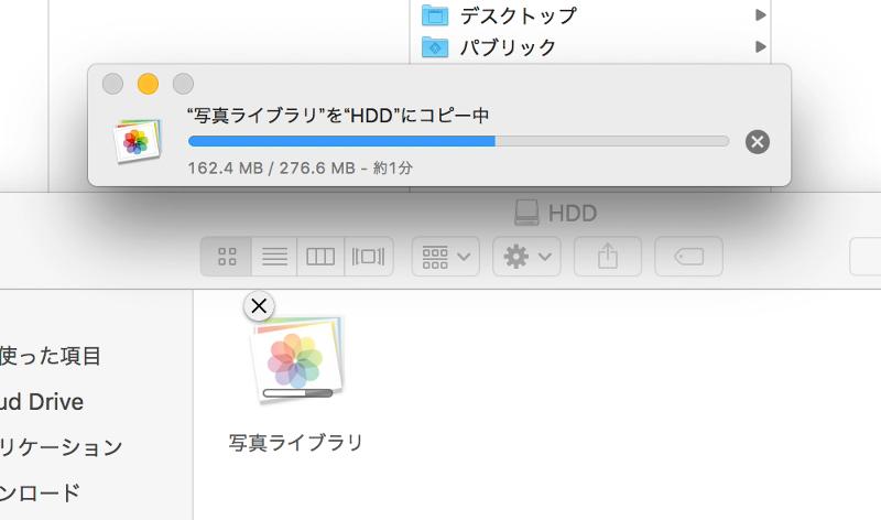写真ライブラリをHDDにコピー中ポップアップの画像