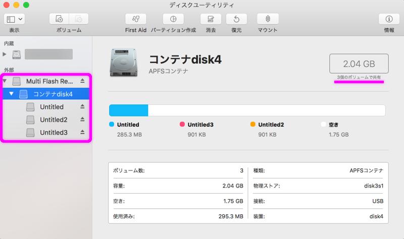 ディスクユーティリティのAPFSコンテナ画面の画像