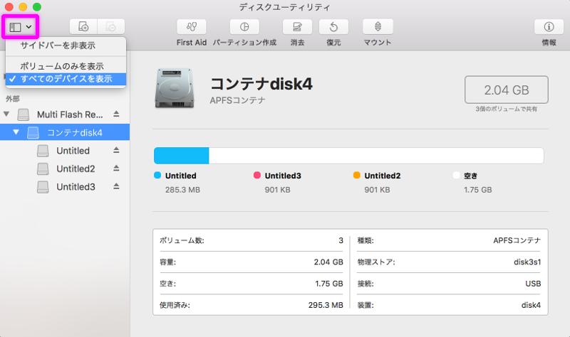 ディスクユーティリティのサイドバー操作の画像