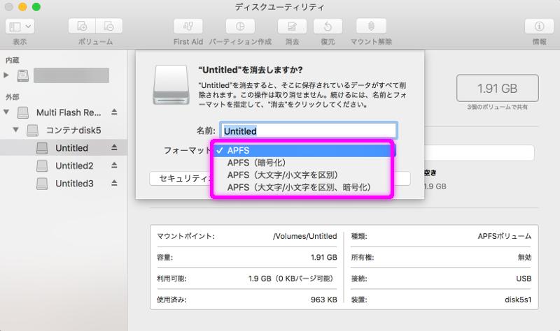 APFS ボリュームで変更できるフォーマット形式一覧の画像