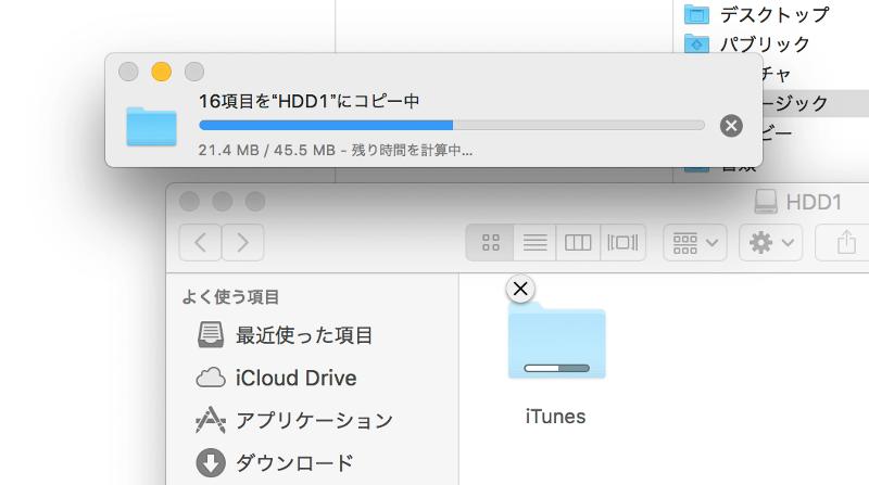 iTunesデータコピー中ステータス画像