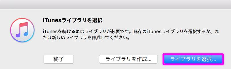 iTunes ライブラリを選択ウインドウの画像
